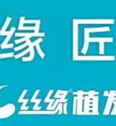 丝缘植发受邀参加中国・厦门医美产业研讨会,并签署诚信自律公约