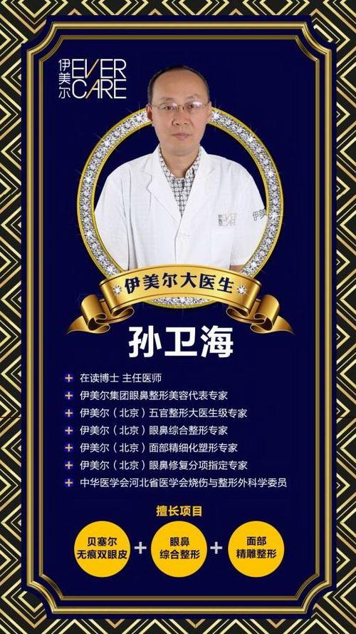 北京伊美尔整形医院孙卫海:贝塞尔无痕双眼皮多少钱