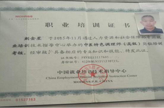 中医高级特色调理师刘金星