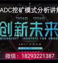 ADC蚁群传播靠谱吗,最新区块链挖矿手游,互助赚钱吗