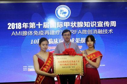 杭州同济甲状腺医院获AMI腺体免疫疗法&RFA微创消融技术定点推广单位