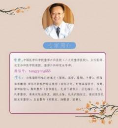 北京八大处整形唐勇 填玻尿酸还是填脂肪的区别