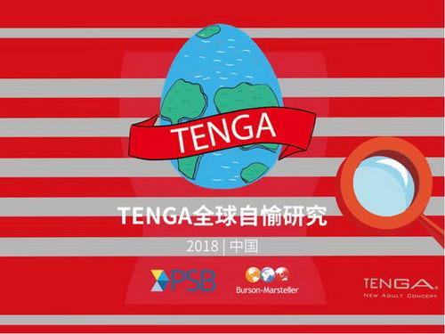 """国人""""自愉态度""""大揭秘 ――《TENGA 2018全球自愉调查报告》"""