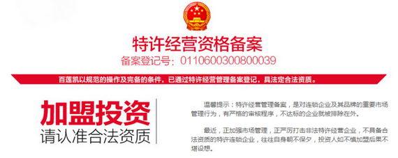 专家点评:中国养发馆十大品牌排行榜