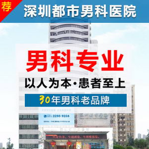 深圳专业的男科医院是哪家? 深圳都市看病专业价格合理