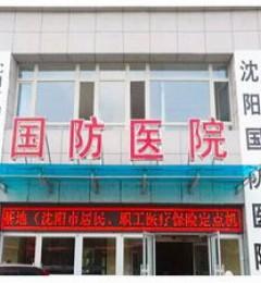 """沈阳国防甲状腺研究院""""乱收费、乱开单""""么?"""