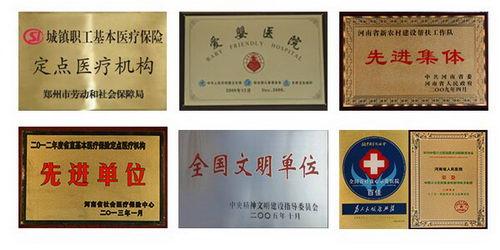 郑州第二中甲亢医院 收费透明