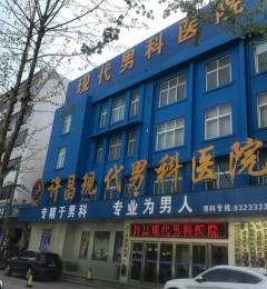 许昌现代男科医院知名医生 圣洁之光生命之魂