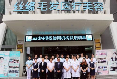 首届中韩毛发移植领域跨界交流会结束,丝缘植发与韩国LeadM达成合作
