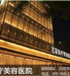 辟谣那些说北京艺星整形负面消息,艺星整形追求每一个细节