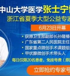 6.23-6.24名医相聚杭州同济,为您守护甲状腺健康