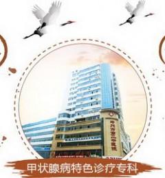 郑州市第二中甲状腺医院 守护健康让您放飞梦想