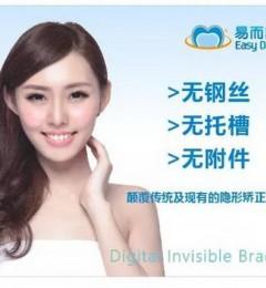 """6月30日""""易而戴""""产品将在上海美奥口腔举办隆重的产品代理仪式"""