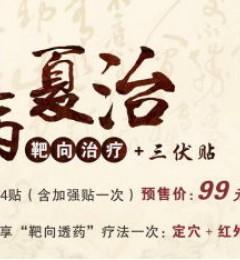 武汉麻塘:三伏好时节,冬病夏治正当时