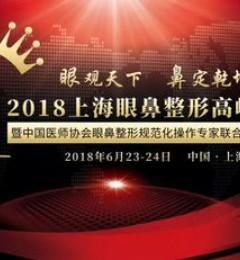 凝匠心 ・聚医魂   2018上海眼鼻整形高峰论坛圆满落幕