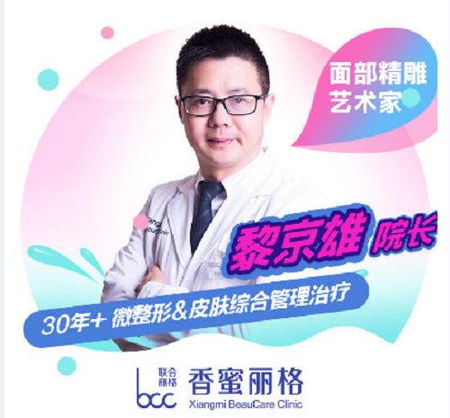 深圳香蜜丽格整形黎京雄医生口碑好不好 诚信缔造医疗美容连锁品牌
