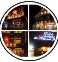 艺星餐厅领略高颜值餐厅,艺星ipo餐厅带你一起吃吃吃