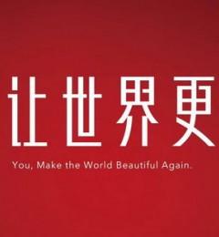 艺星医美品牌升级发布会,全新Slogan震撼亮相