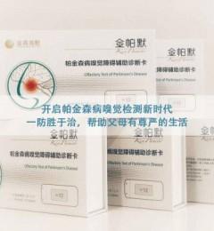 金帕默帕金森病嗅觉障碍辅助诊断卡 气味更适合中国人群