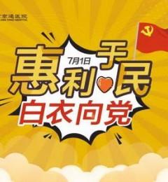 北京京通医院和华联商场七.一特别活动