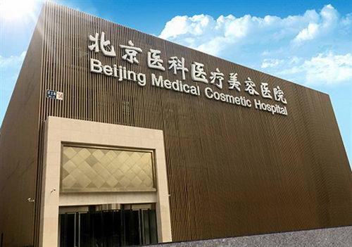 北京医科医疗美容医院暑期儿童整形患者突增
