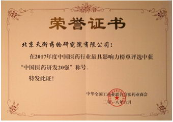 天衡医疗荣获第九届中国医药产业发展高峰论坛中两大奖项
