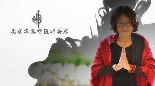 北京华真堂医疗美容好不好,佛学微整品牌,更自信,更美丽!