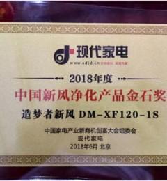 造梦者新风荣膺2018年度中国家电产业金石奖