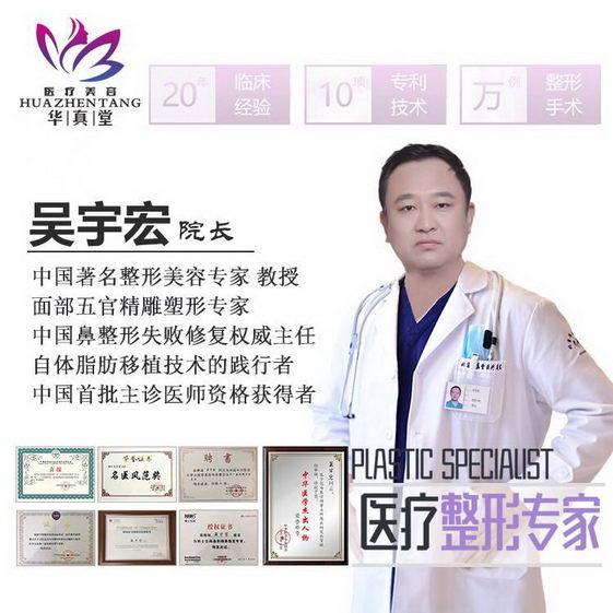 北京华真堂肋软骨隆鼻,整形专家吴宇宏打造完美鼻子