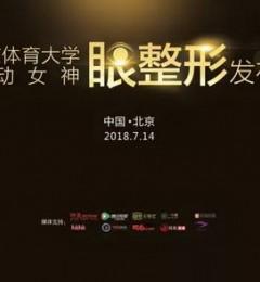 【全球直播】看北京体育大学运动女神如何进阶美眼女神!