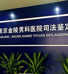 患者现身说法:南京金陵男科医院让我峰回路转,幸福美满