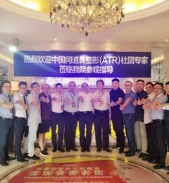 中国问道鼻整形(ATR)社团 实战技术高峰论坛新疆站圆满结束