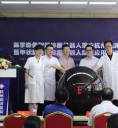 发现甲状腺结节,别自乱阵脚,杭州同济医学影像智能诊断机器人