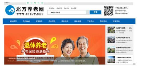 北方养老网现已成功上线,面向全国招商!