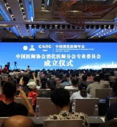 会议报道 海得威参加2018中国消化医师年会