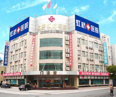 (以就诊者为中心 服务至上)上海虹桥医院开了多少年*上海虹桥医院是私人医院吗