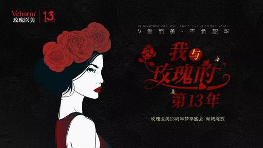 上海玫瑰医院正规吗?专注为求美者保驾护航