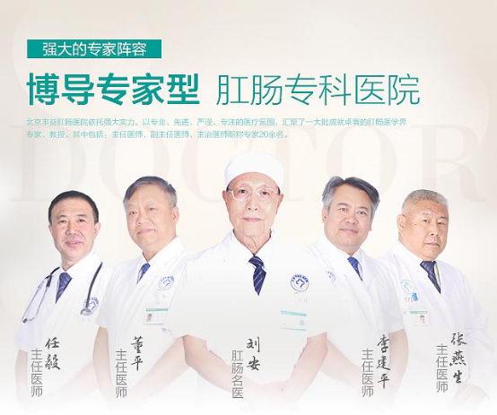 北京丰益肛肠医院怎么样:告诉你肛门湿疹有哪些常见的病因