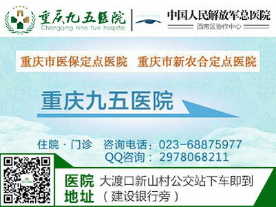重庆九五医院医疗水平怎么样 专业实力放心就医