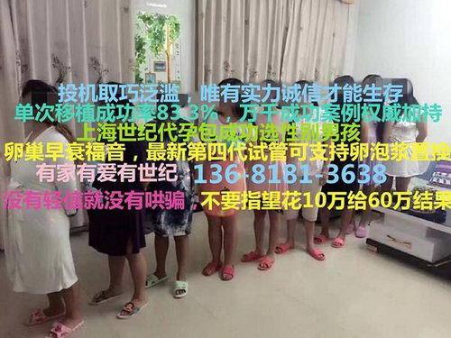 面对代妈招聘骗局,上海世纪代孕告诉您靠谱才是王道