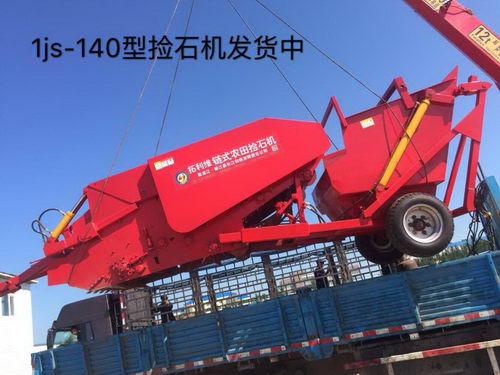 进口捡石机和国产捡石机哪个好 自动捡石机厂家找嫩江长江农机捡石机
