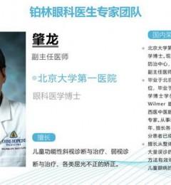 铂林眼科特邀专家肇龙横贯中西医 整体观念矫治近视