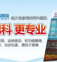 临沂五洲男科医院靠谱不    强化质量意识 确保医疗安全