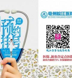 亳州皖江医院专家怎么样专业治疗轻松解除疾病