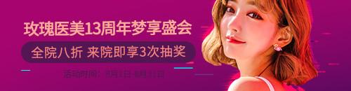 玫瑰医美周年庆启动盛典,8月4日耀世启幕