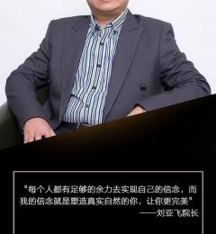 茂名华美名誉院长刘亚飞