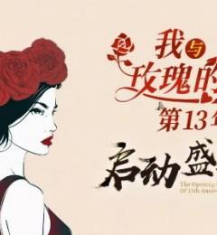 玫瑰医美13周年庆启动盛典・暨第30季艺术香薰DIY沙龙
