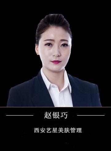赵银巧(西安艺星美肤管理专家)