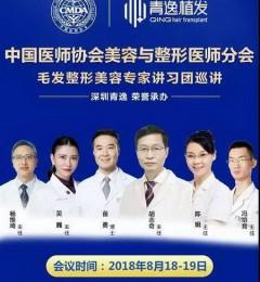 深圳青逸植发医院开展的毛发整形美容专家讲习团巡讲,即将拉开序幕