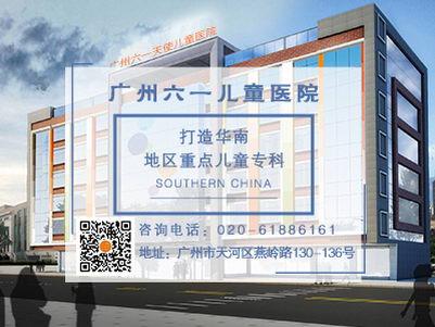 广州六一儿童医院排名好吗 益生爱民共筑安康